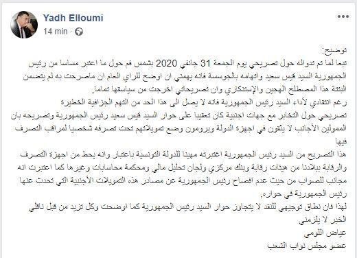 Tunisie : Kaïs Saïed en visite en Algérie