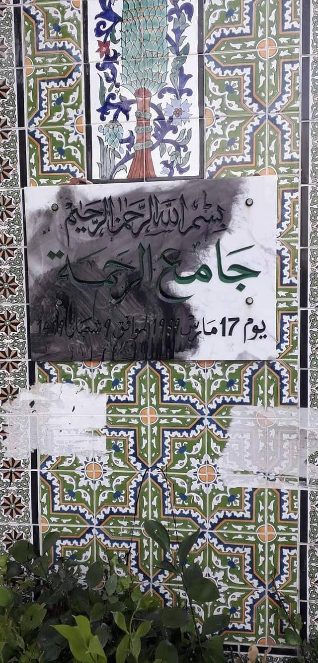 Tunisie [Photo]: Profanation d'une mosquée à Nabeul et tentative d'effacer un verset coranique