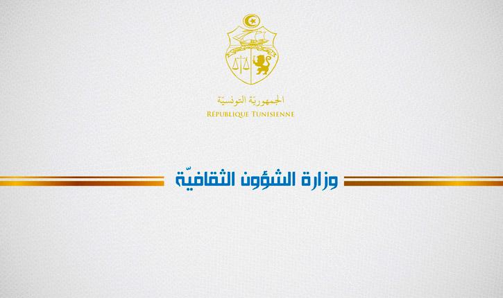 Tunisie: Nouvelles nominations au ministère de la Culture