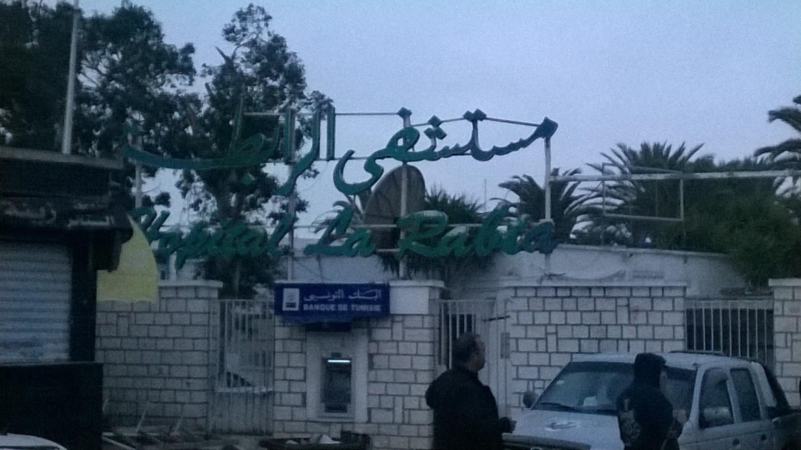 Tunisie: Un syndicaliste, 38 millions de dinars de dettes auprès de la CNAM empêchent La Rabta d'effectuer des opération chirurgicales