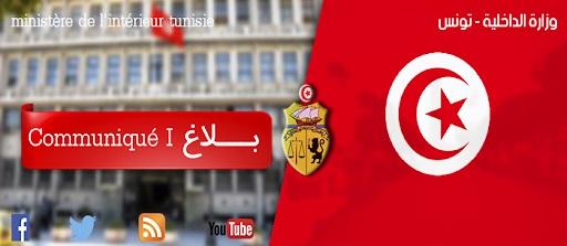 Tunisie: Arrestation d'un terroriste de haut rang