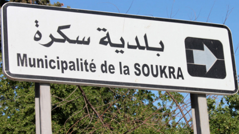 Tunisie: Fermeture de la clinique de la Soukra après l'infection de plusieurs cadres médicaux