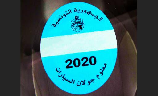 Tunisie: A partir de 2021, le paiement de la vignette automobile ne peut se faire sans la régularisation de la situation fiscale