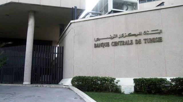 Tunisie: La BCT maintient inchangé son taux directeur