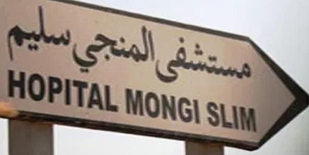 Tunisie – AUDIO: Le parcours du combattant quand on doit se faire dépister