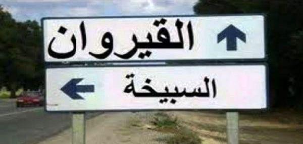 Tunisie-Sbikha: Le gouverneur de Kairouan examine les demandes des manifestants