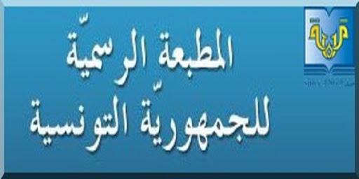 Tunisie : Reprise du travail à l'imprimerie officielle de la République tunisienne