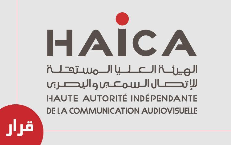 """Tunisie: """"Comment définir, vérifier et soutenir les prestations de qualité des médias de service public"""", une visioconférence organisée par la HAICA"""