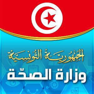 Tunisie: Nomination de nouveaux directeurs régionaux de la santé