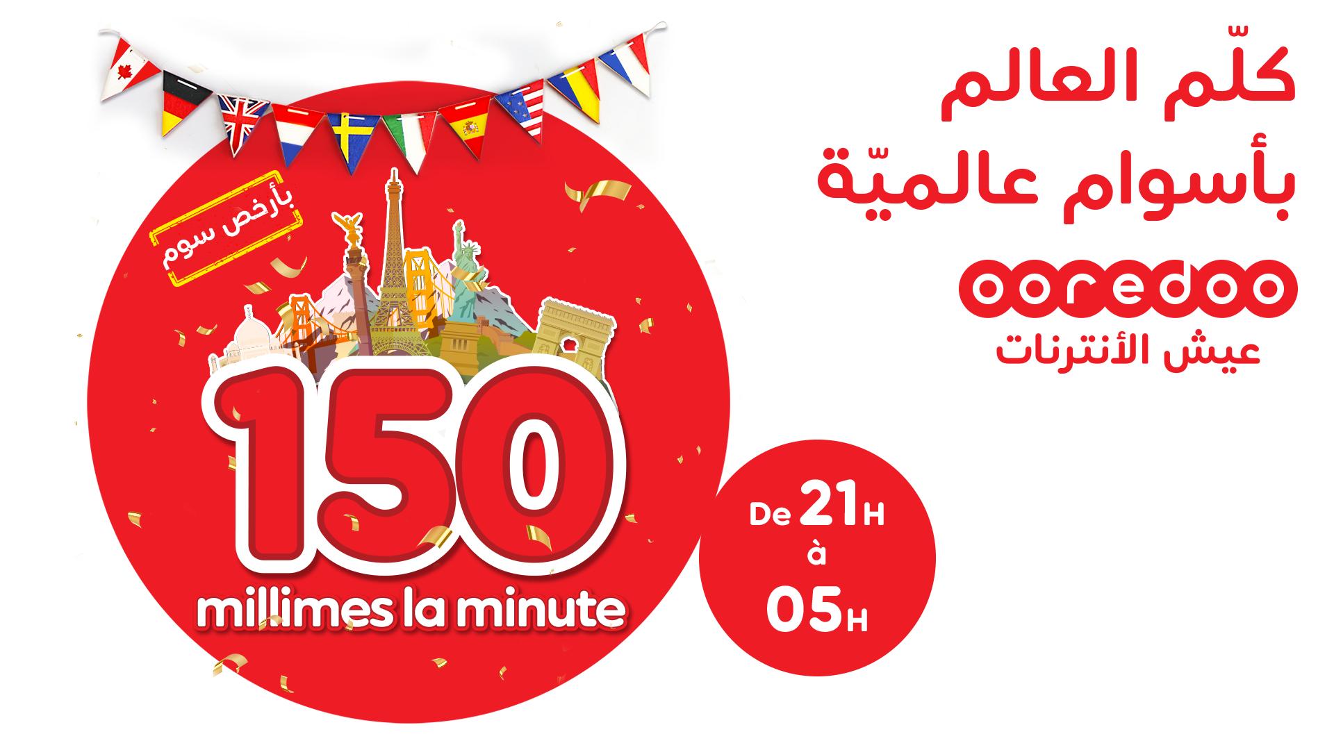 Appelez vos proches plus librement grâce aux ''Happy Hours internationaux'' de Ooredoo