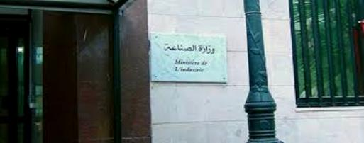 Tunisie – L'INLUCC révèle une affaire de malversation financière au ministère de l'industrie