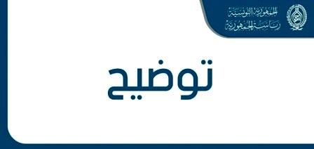 Présidence de la République : La suppression de la vidéo de la réunion du conseil de la sûreté nationale est due à un problème technique