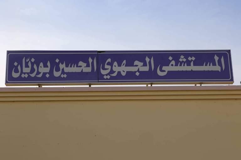 Tunisie : Menacé de mort, le personnel médical et paramédical de l'hôpital régional de Gafsa entame une grève