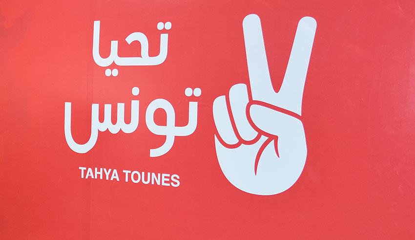 Tunisie: Les députés de Tahya Tounes suspendent leur participation à la commission sur l'affaire du conflit d'intérêts