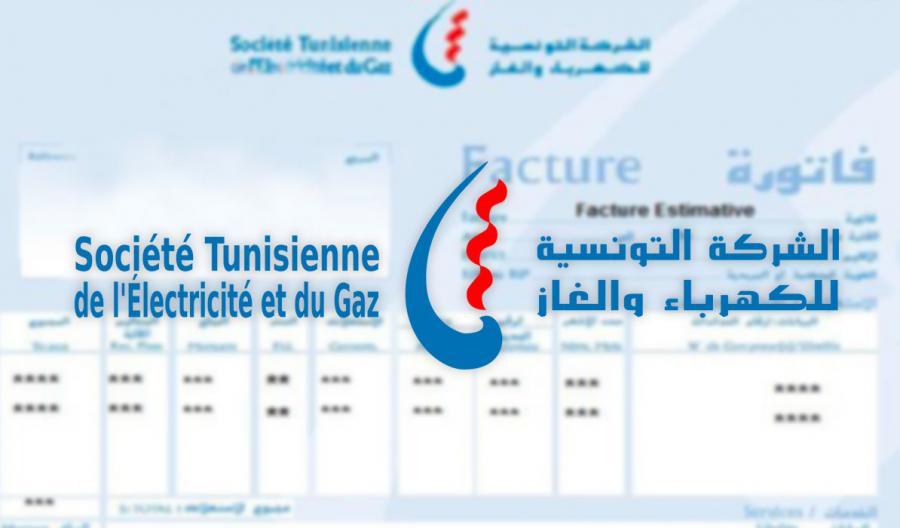 Tunisie: La STEG lance un nouveau modèle de facture pour davantage de transparence