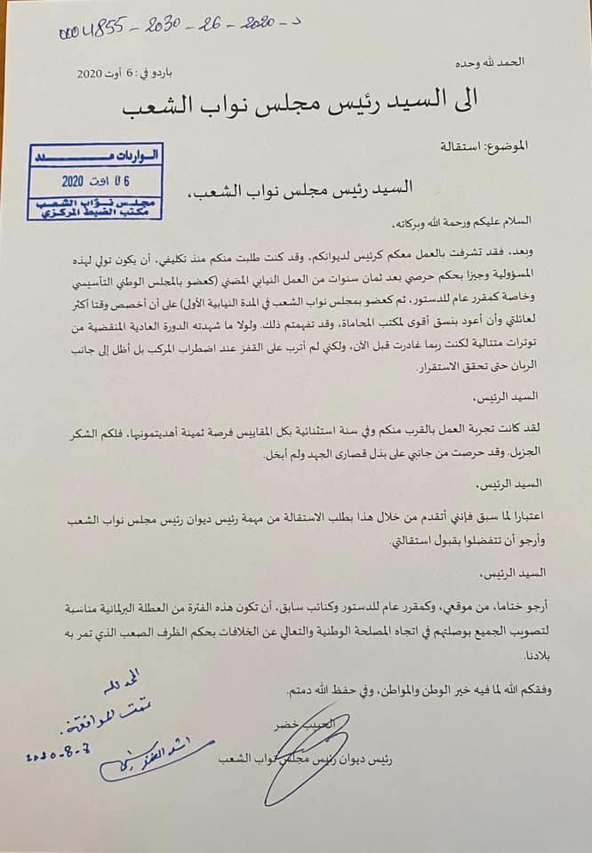 Photo du jour: Habib Khedher quitte son poste de Chef de cabinet du président de l'ARP