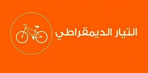 Tunisie – Le Courant Démocratique refusera la confiance au gouvernement Mechichi