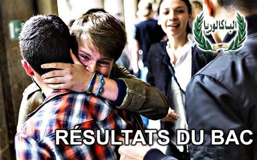 Tunisie: 44% de taux de réussite à la session de contrôle du bac 2020