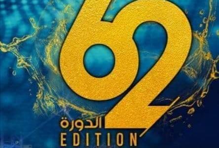 Tunisie: Annulation des restes des spectacles de la 62ème édition du Festival de Sousse