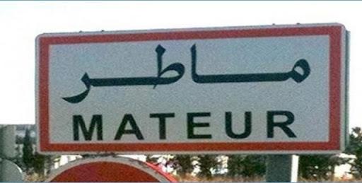 Tunisie: Découvert du corps d'un militaire au bord de la route à Mateur