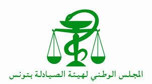 Tunisie : Horaires d'ouverture et de fermeture des pharmacies situées dans les régions où il y a un couvre-feu