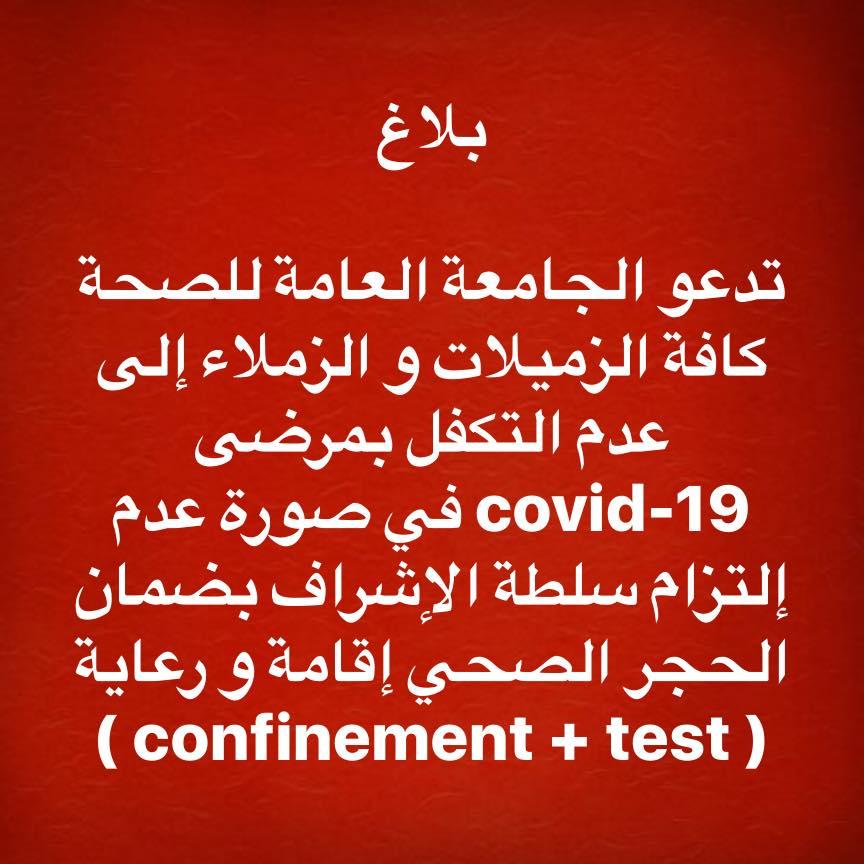 Tunisie: La fédération générale de la Santé appelle ses adhérents à ne pas prendre en charge les patients Covid-19