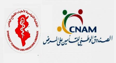 Tunisie – La convention entre la CNAM et les médecins libéraux toujours suspendue