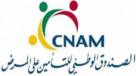 Tunisie: La CNAM annonce une nouvelle mesure pour ses affiliés