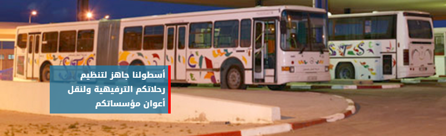 Tunisie: La Société de Transport du Sahel annonce la reprise normale de son activité
