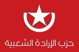 """Tunisie : Nouvelle composition du bureau exécutif du parti """"La Volonté Populaire"""""""