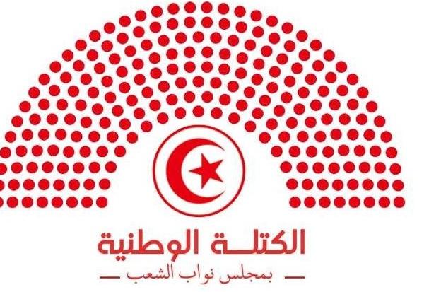 Tunisie : Le Bloc National se retire de la session plénière