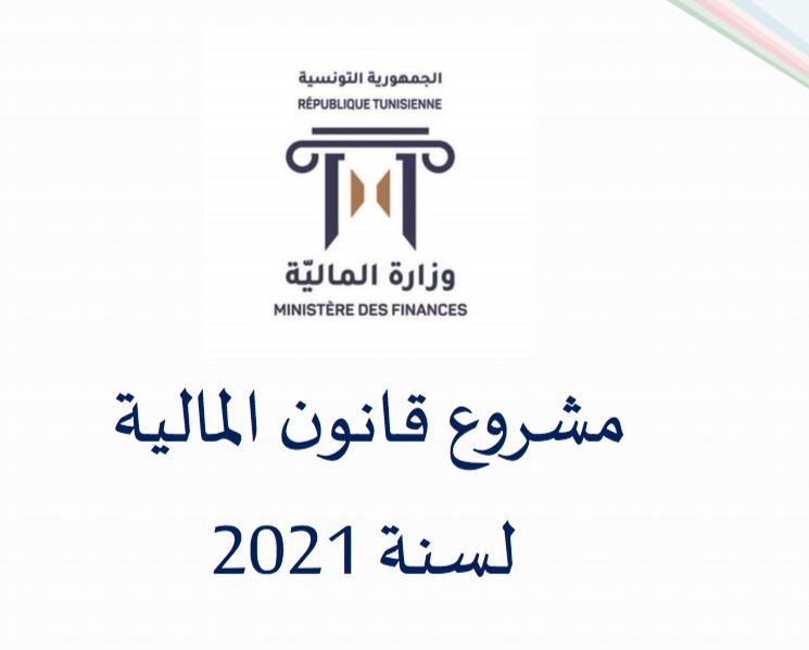 Tunisie : Le PLF 2021 prévoit une augmentation du prix de vente du sucre