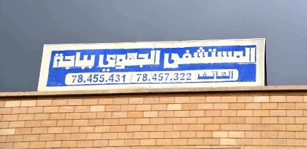 Tunisie – Le service covid de Béja atteint la saturation