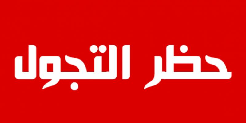 Tunisie: Avancement du couvre-feu dans ces délégations