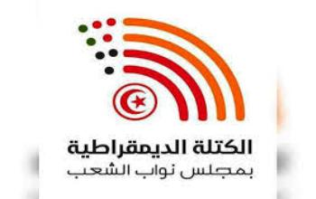 Tunisie – ARP: Le bloc démocratique exige le retrait d'un communiqué de Ghannouchi