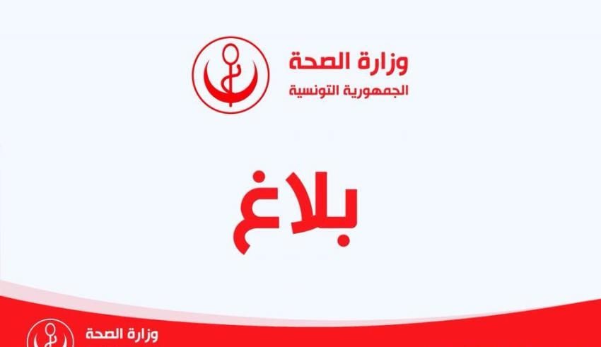 Tunisie: Nouvelles nominations à la tête de directions régionales de la santé