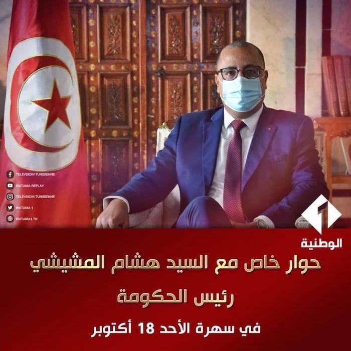 Tunisie: Interview de Mechichi sur Wataniya1, dimanche soir