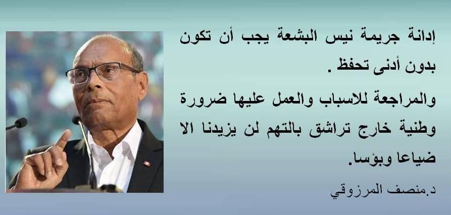 Tunisie: Moncef Marzouki s'exprime sur l'attaque de Nice