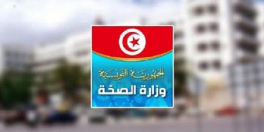 Tunisie: Le ministère de la Santé présente ses condoléance suite au décès au Covid-19 d'une gestionnaire à l'Hôpital Charles Nicolle