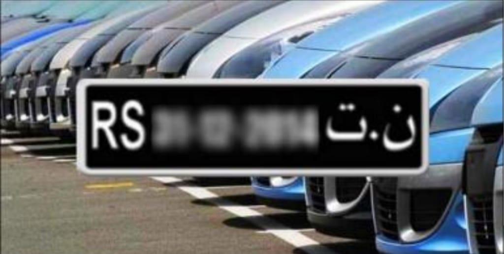 Tunisie : La date limite pour la régularisation de la situation des véhicules immatriculés en RS