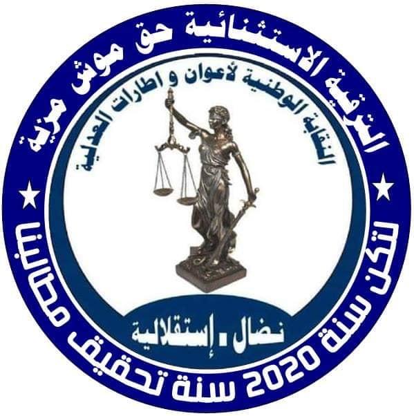 Tunisie: Le Syndicat des Agents et Cadres de Justice, déçu de la position de l'Ordre des Avocats