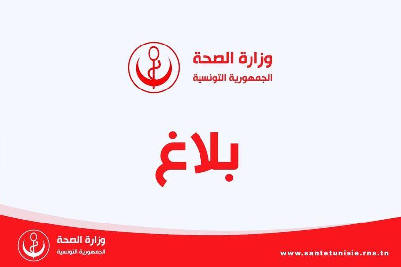 Tunisie-Ministère de la Santé : Avis aux citoyens vaccinés contre le Coronavirus