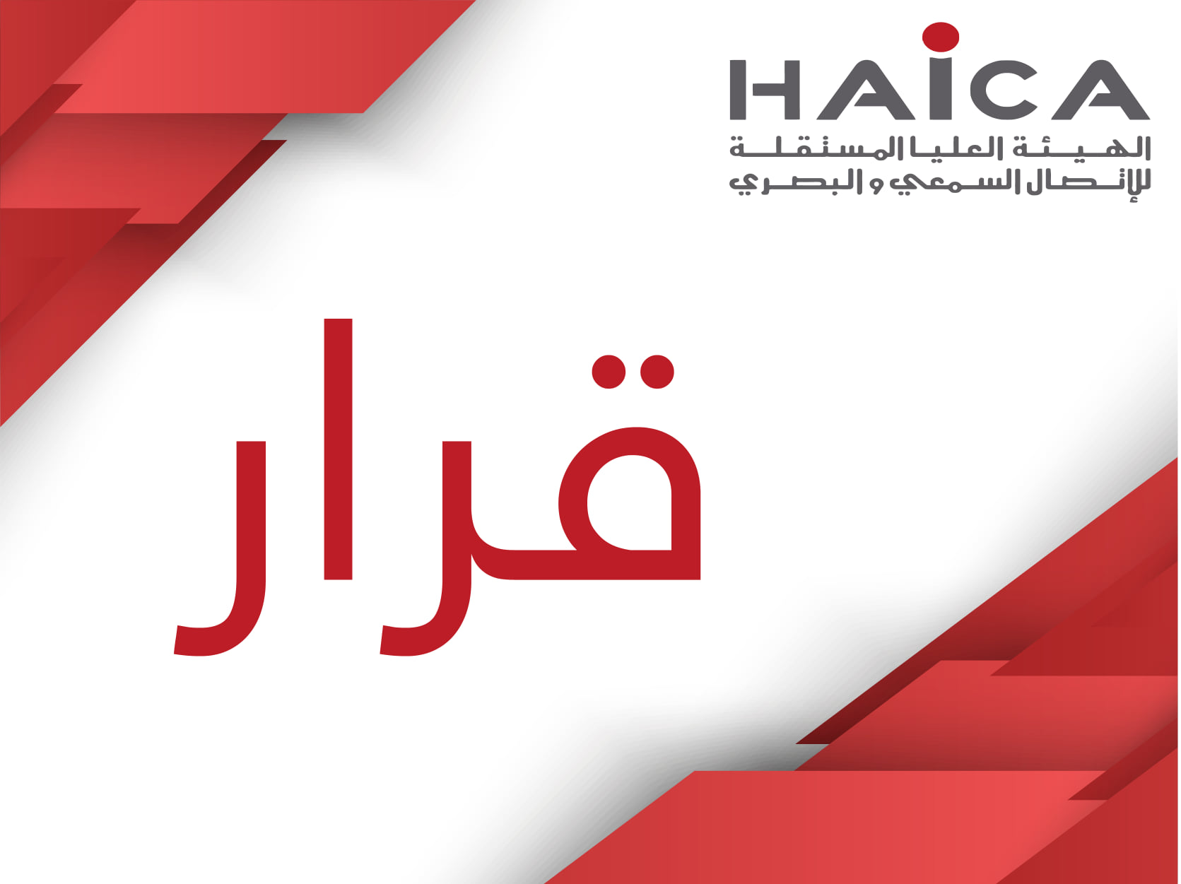 Tunisie: Amende de 10 milles dinars contre El Hiwar Ettounsi