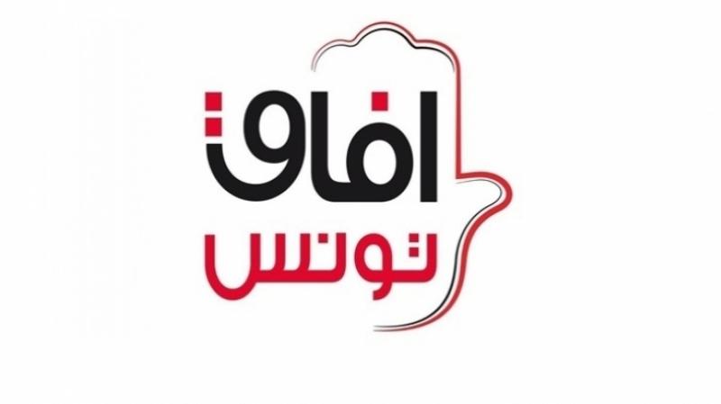 Tunisie : Afek Tounes appelle à une réunion urgente du Conseil national de sécurité