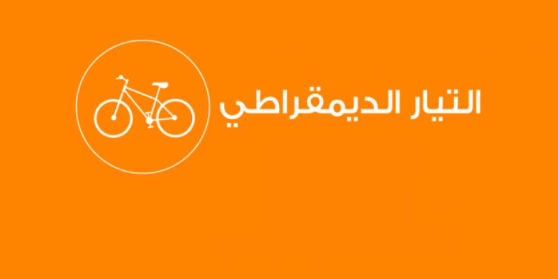 Tunisie: Agression verbale à l'encontre de Samia Abbou, le Courant démocrate intervient