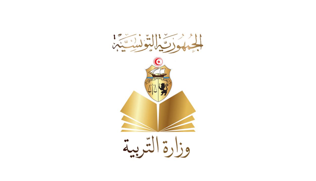 Tunisie : Le ministère de l'Education fixe la moyenne minimale au concours d'admission aux collèges pilotes