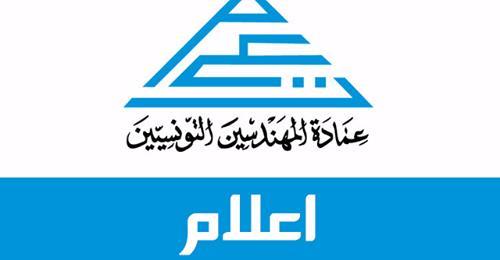 Tunisie : Echec des discussions entre l'Ordre des Ingénieurs Tunisiens et le gouvernement