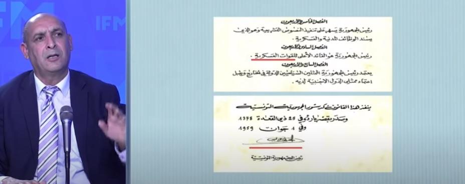 Tunisie- Rabeh Khraifi s'exprime sur les répercussions d'une interprétation élargie du concept de «forces armées»
