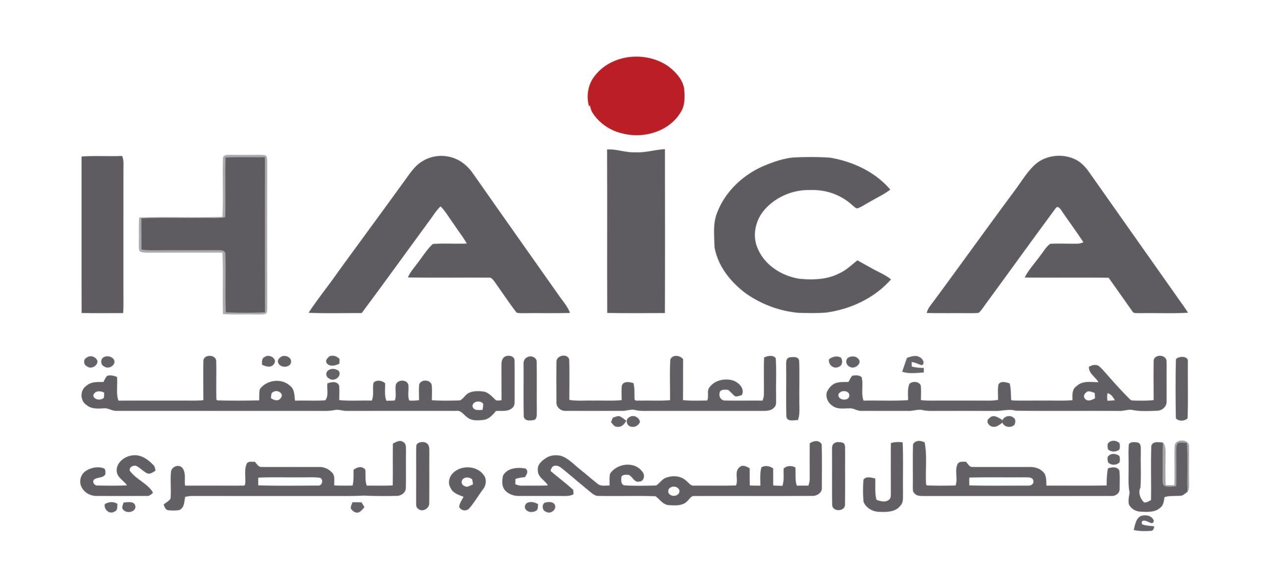 Tunisie: La HAICA inflige une amende de 20.000 dinars à El Hiwar Ettounsi