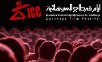 Tunisie-32ème édition des JCC: Ouverture de l'appel à candidatures
